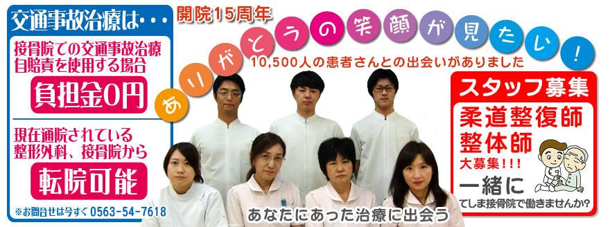 腰痛、膝痛、むち打、交通事故等 愛知県西尾市の接骨院